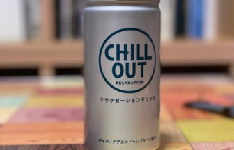 CHILL OUT(チルアウト)